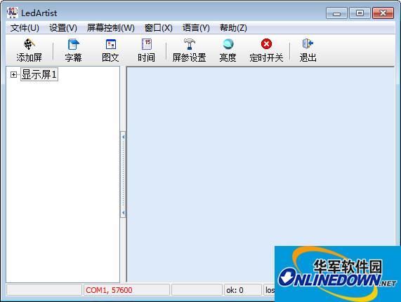 LED广告屏字幕编...