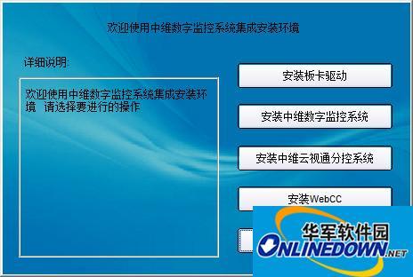 中维c600驱动 v6.0.0.10官方版