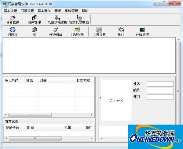 中控门禁管理软件