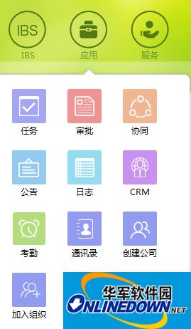 虎虎oa软件协同办公系统