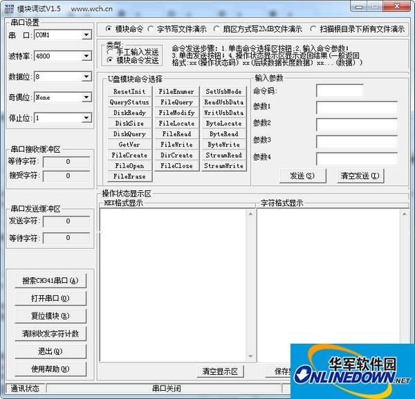 CH340/CH341 win7 64位驱动(带签名) PC版