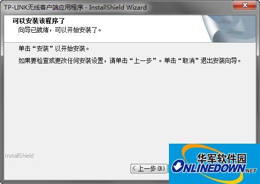 TL-WDN5200H(免驱版)网卡管理软件