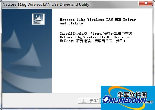 磊科NW330无线网卡驱动