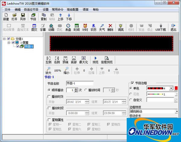 仰邦LedshowTW2016图文编辑软件