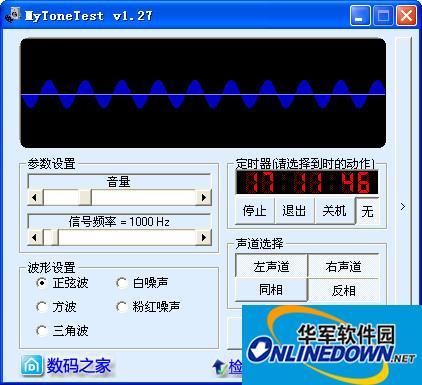 音频信号发生器软件(MyToneTest)