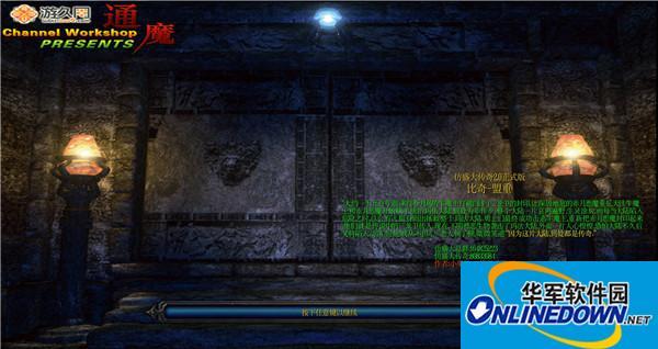 仿盛大传奇2.0正式版 PC版