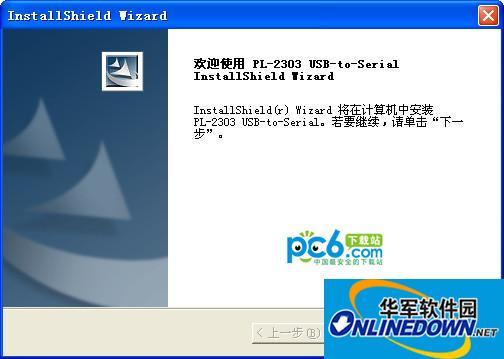 u232-p9驱动 PC版