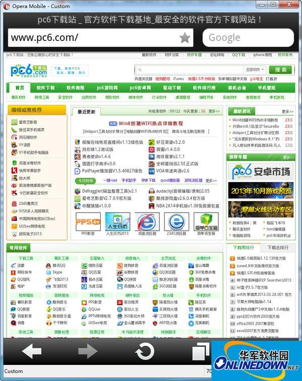 opera mobile emulator v12.1中文版
