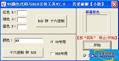 VB(十六进制)颜色代码与RGB互转工具 V2.0绿色免费版