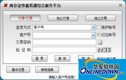 鑫易通网上交易综合平台合一版 v6.66官方版
