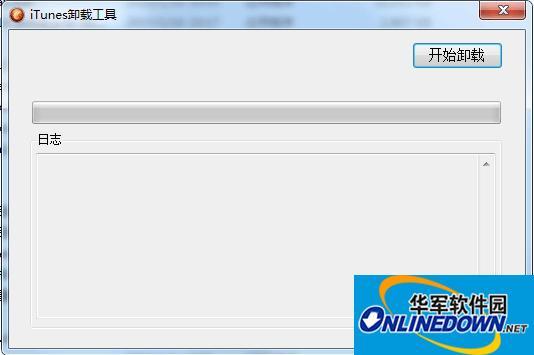 itunes组件卸载工具 v1.0.3绿色版
