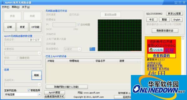 ApWiFi(免费无线Wifi路由器) V1.0.6.2 绿色版