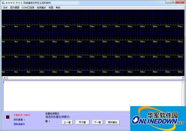 无线遥控器分析仪A890-RES驱动(含上位机软件) v3.73.7绿色