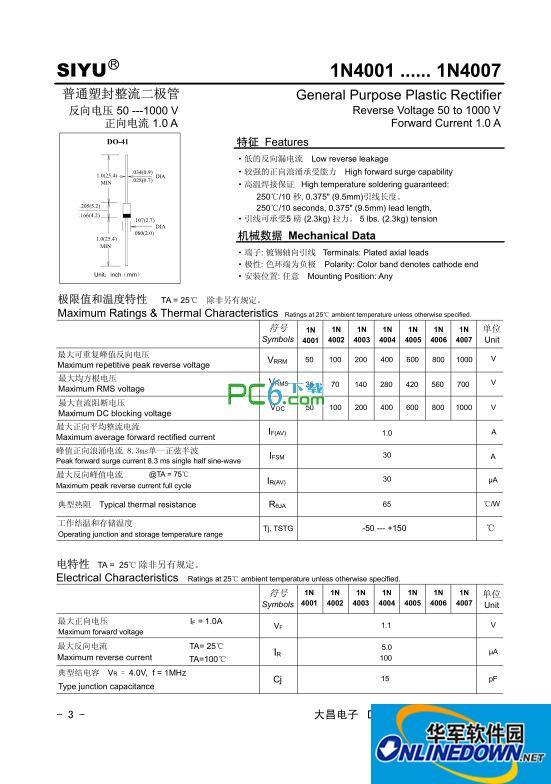IN4007参数中文...