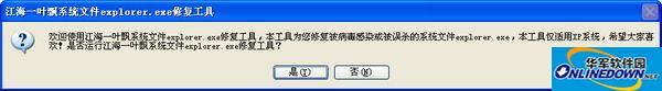 explorer.exe一键修复 PC版