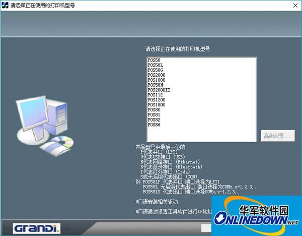 公达TP-1200打印机驱动