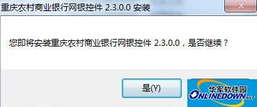重庆农村商业银行网银控件 2.3.0.0官方版