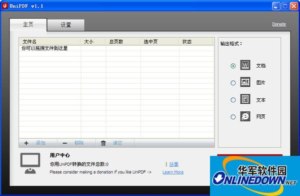 PDF全能转换器(UniPDF) v1.1中文免费版