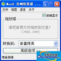 moo0 音响效果器 V1.31免费版