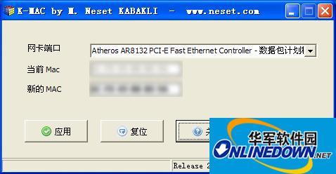 网卡mac地址修改器(k-mac)