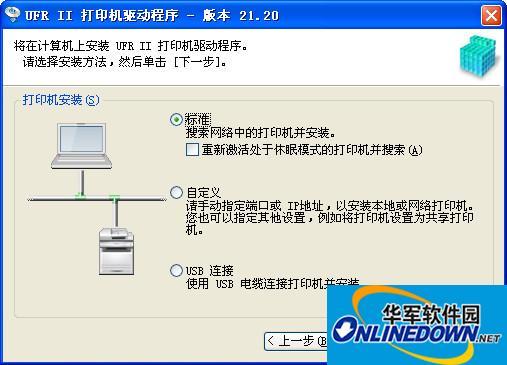 佳能ir2420l打印机驱动 PC版