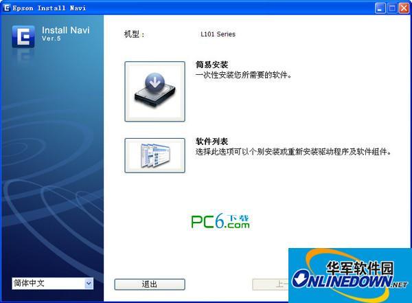爱普生l101驱动 V6.7简体中文