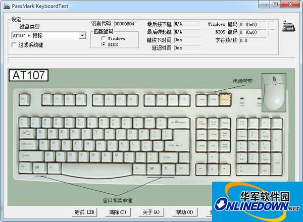 KeyboardTest(键盘测试工具) v2.2中文汉化版