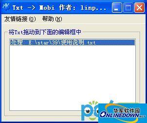 txt转mobi转换器 1.0绿色免费版