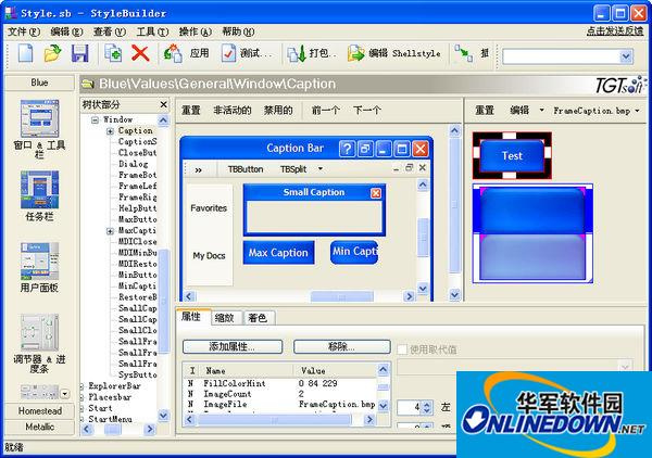 xp主题制作软件(...