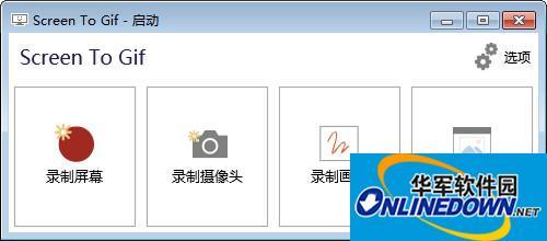 gif动画录制软件(Screen to Gif)