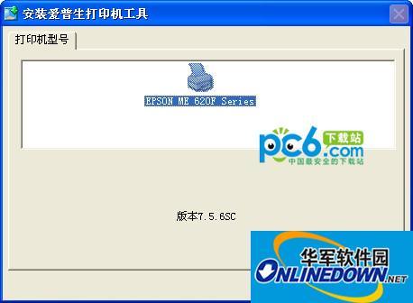 爱普生620f驱动 v7.5.6sc中文版