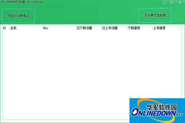 TL-WR886N路由器白名单工具 v1.0绿色版