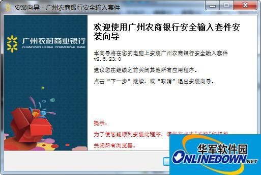 广州农商银行网银控件 v2.5.23.0官方版