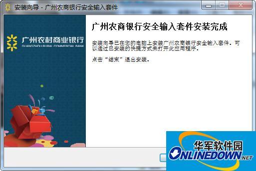 广州农商银行网银控件