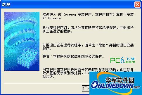 佳能mp288打印机驱动 PC版