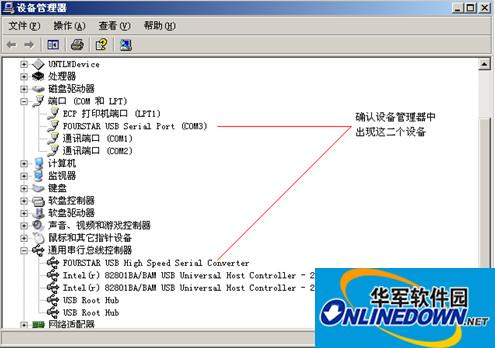USB转RS422驱动 for xp