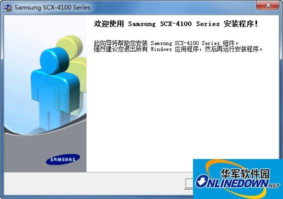 三星scx-4100驱动 v2.10.18官方版