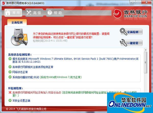吉林银行网银助手 V2.0.14.0403官方版