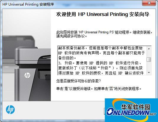 PostScript 3 emulation 打印机驱动程序 5.9官方版