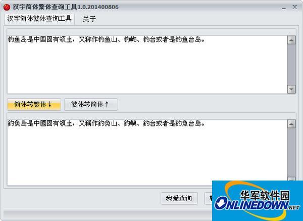 汉字简体繁体查询工具 v1.0绿色版