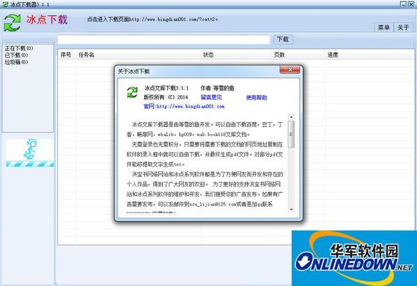 豆丁文档下载器(...