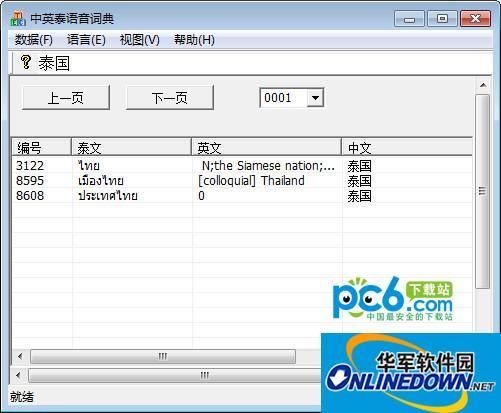 中英泰语语音词典 v1.16绿色免费版