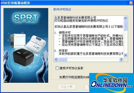 sprt pos58打印机驱动 PC版