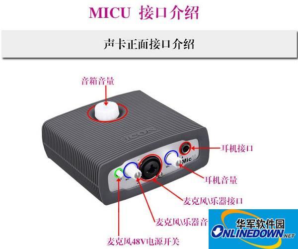 艾肯(iCON) MicU 声卡驱动