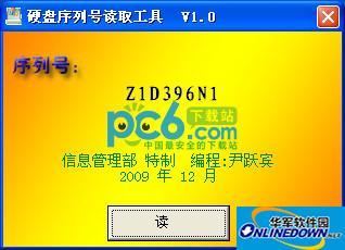 硬盘序列号读取工具 V1.0绿色版