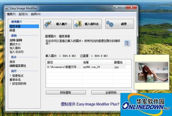 Easy Image Modifier(批量修改图片大小)
