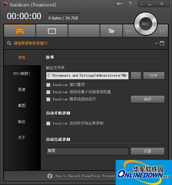 高清视频录制工具(Bandicam)