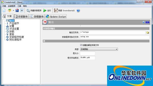 CreateInstall free v8.0.0中文版