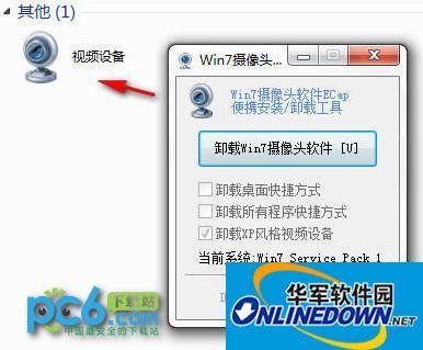 Win7摄像头