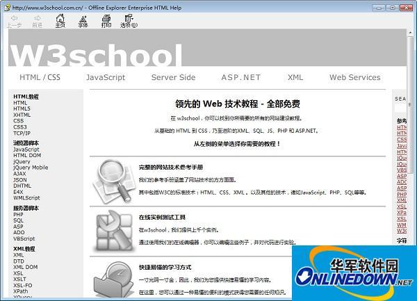 w3school离线手册2017 PC版